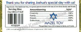Bar Mitzvah-3A Wrapper Gold or Silver Foil - Back